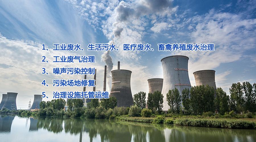 环境工程资质、设计、施工、运营